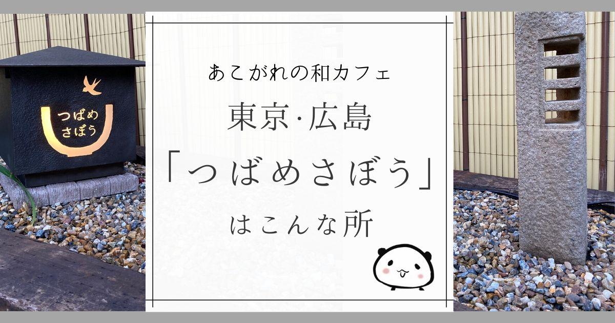 【広島・東京】女性1人でも気軽に入れる和カフェ『つばめさぼう』に行ってみた。