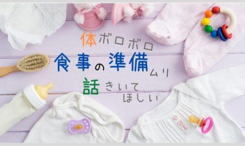 【産褥期のワンオペ育児】楽にクリアするために実践した3つの事