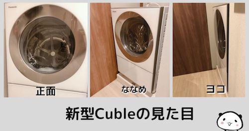 Cuble NA-VG1400(新型)の見た目