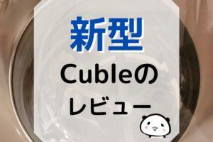 キューブル(Cuble)新型NA-VG1400の口コミまとめとレビュー