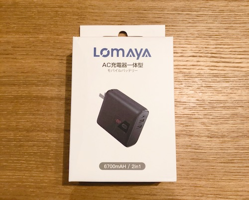 Lomayaコンセント付きモバイルバッテリー最大の特徴:コンセント一体型である事