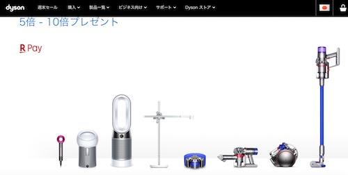Dysonの空気清浄機付き扇風機はどこで買うのがおトク?