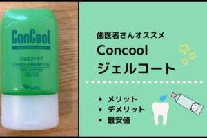 Concool歯磨き粉のメリットデメリット
