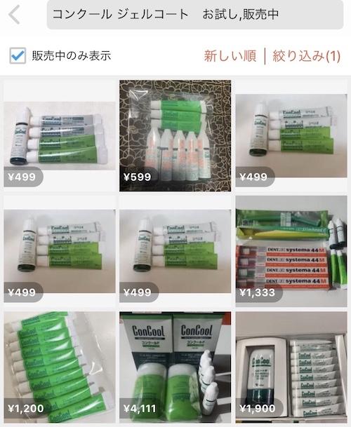 Concool歯磨き粉出品