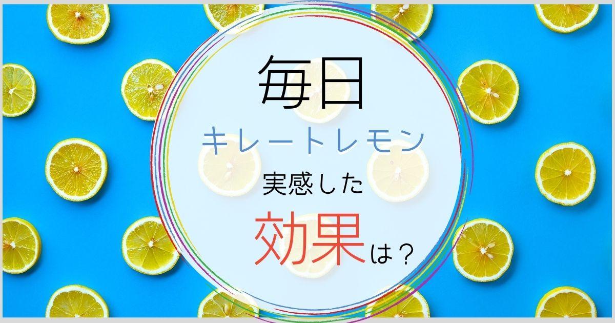 キレートレモンを毎日飲み続けて1年2ヶ月が経過。実感した効果は?