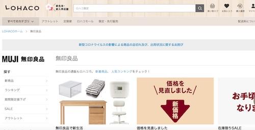無印良品の買い忘れと日用品を購入する手順をご紹介