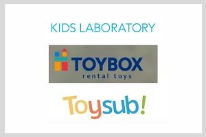 おもちゃの月額レンタルサービス3社を徹底比較した表はコチラ
