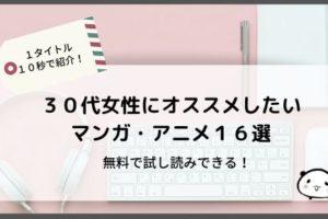 【10秒で分かる】30代女性にオススメしたいマンガ・アニメ16選【無料】【恋愛が多め】
