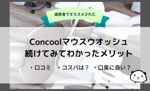 コンクール(Concool)マウスウオッシュの口コミ。口臭に効く?コスパ悪い?実際に試してみた。【コンクールF】