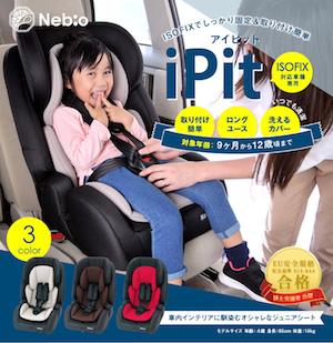 nebioのチャイルドシートは9ヶ月〜12歳まで使える