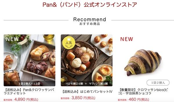 Pan&(パンド)の冷凍パンはどこで購入できる?