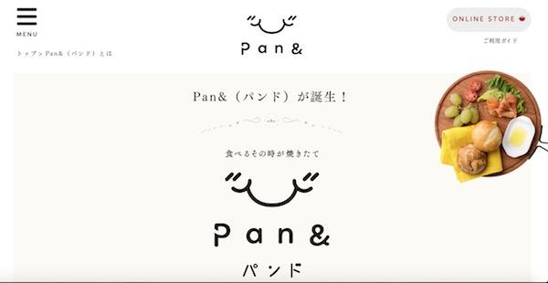 パンド(Pan&)の冷凍パンはどんな特徴がある?