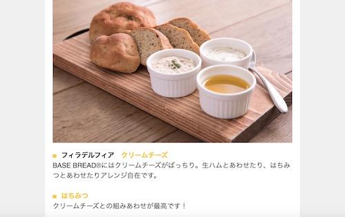 ベースフードのパンは美味しい?