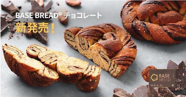 ベースフードのパンにチョコ味が出る!