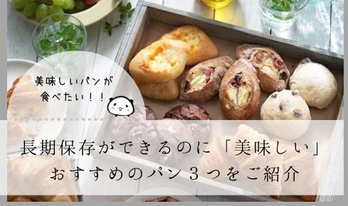 長期保存できて美味しいパン。おすすめ3つと口コミまとめ【常温保存・冷凍・缶詰め】