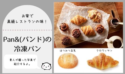 冷凍パン Pan&[パンド]のレビューと口コミまとめ【冷凍パンおすすめ・おとりよせ】