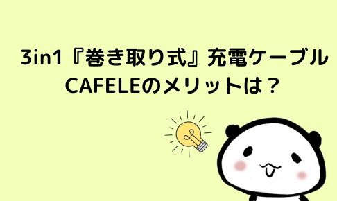3in1巻き取り充電ケーブルCAFELEのメリット