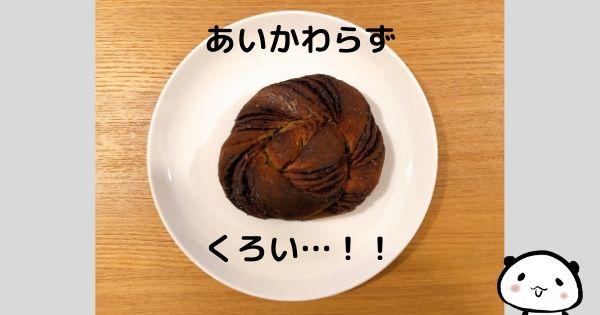 ベースフードのパン「チョコレート味」の口コミ