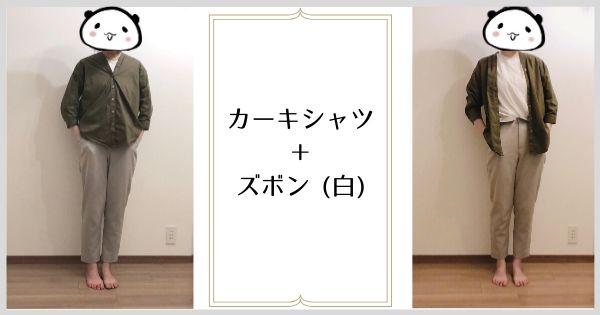 エアークローゼットと手持ち(ユニクロ)の服を30代が組み合わせると