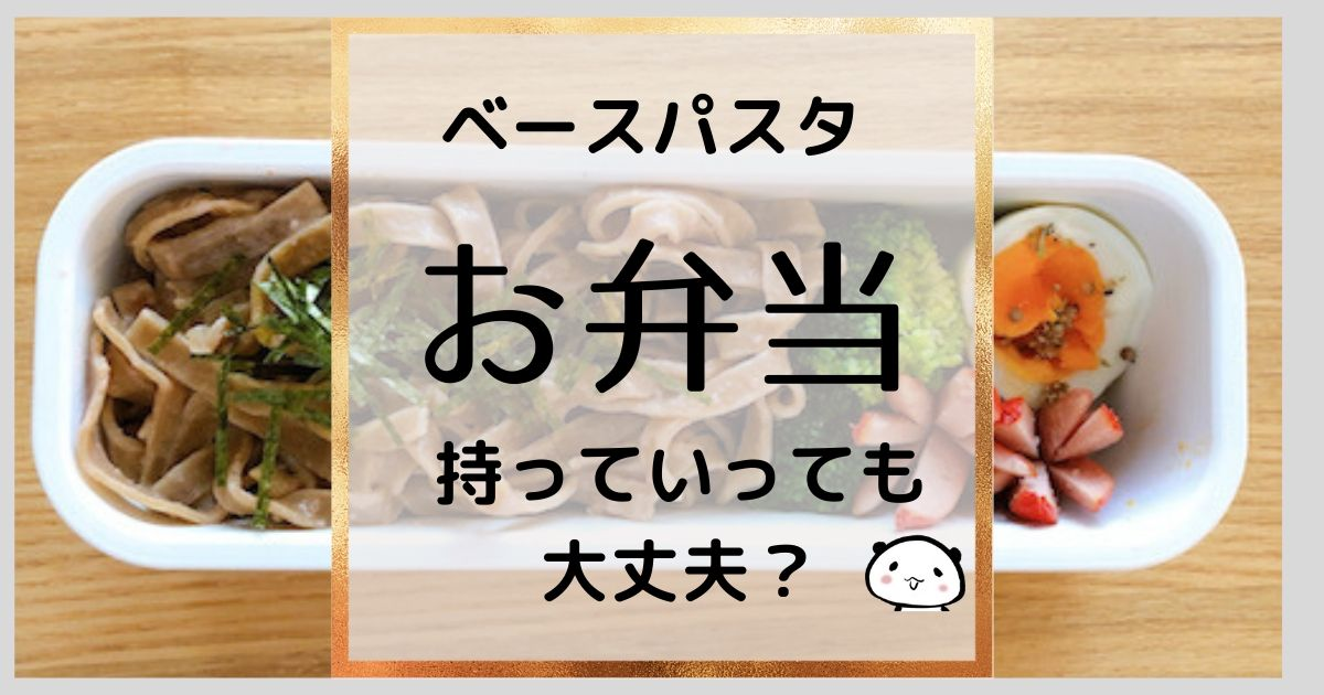 【ベースパスタ】お弁当でも美味しい?会社に持って行って検証してみた。