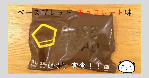 ベースブレッドの「チョコレート味」実際に届いたのは