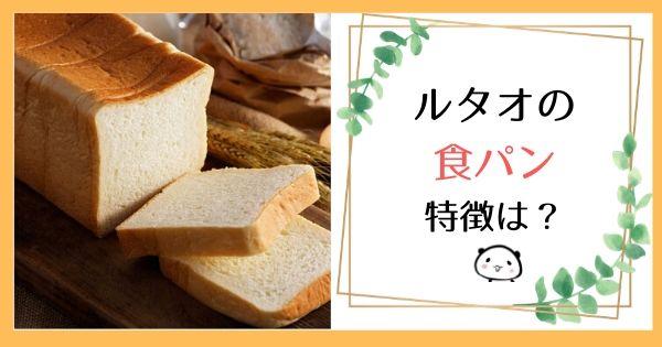 ルタオの食パンの特徴