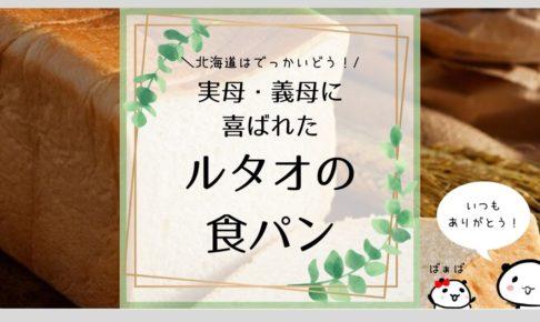ルタオの冷凍食パンの口コミ【実母・義母に喜ばれるプレゼント】