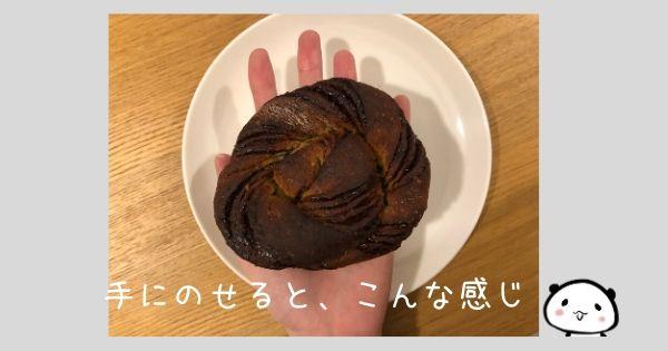 ベースフードのパン「チョコレート味」のレビュー