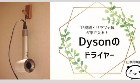【爆風!】ダイソンのドライヤーを1年6ヶ月使ってみたレビュー【収納術も】