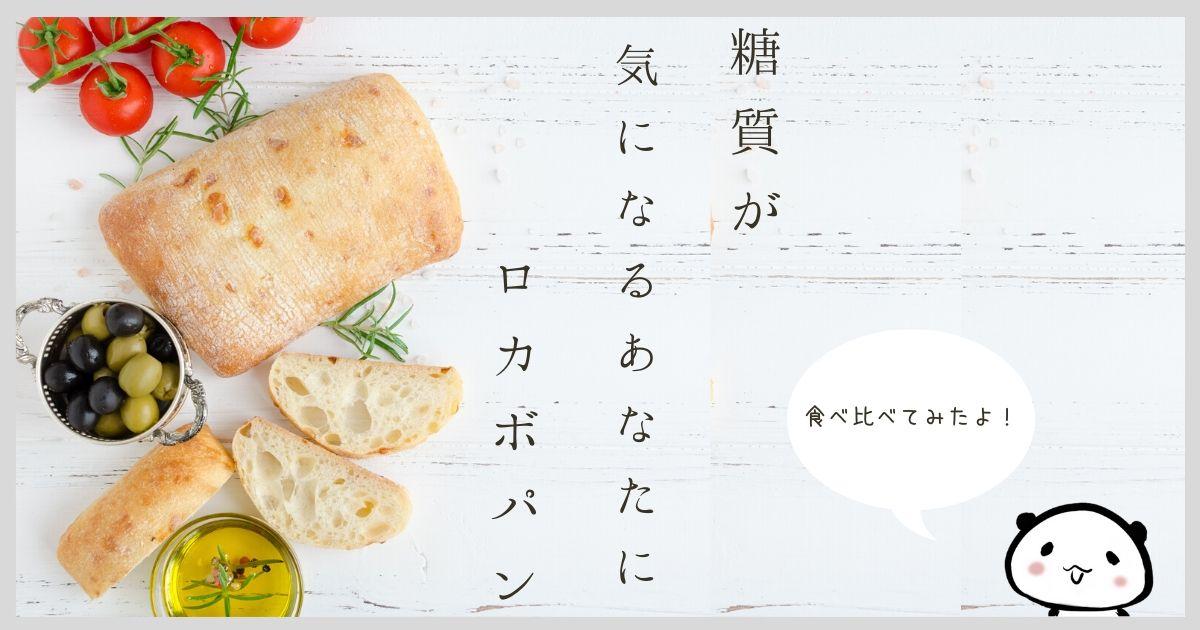 【低糖質パン】ローソンで人気の「ロカボパン」10種類を食べ比べてみた【レビュー】