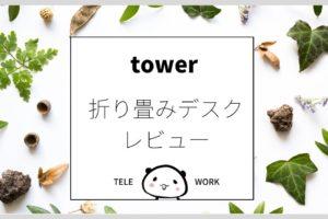 【折りたたみデスク】ミニマリストに人気「山崎実業 (tower)」レビュー