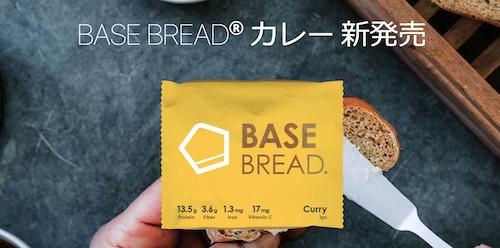 低カロリーなカレーパン