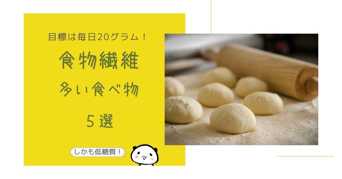 【目標は20g】食物繊維たっぷり!美味しい食べ物5選