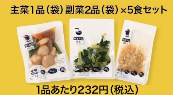 産褥期の食事には冷凍惣菜のわんまいる