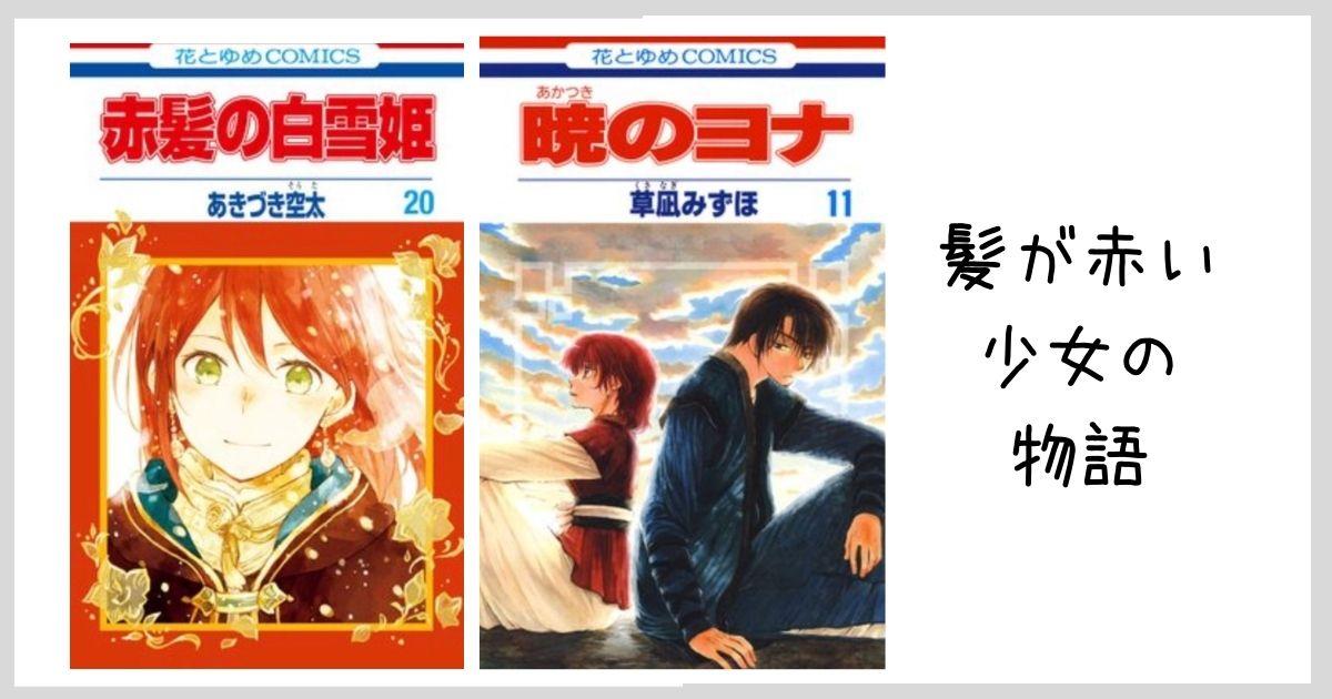 『赤髪の白雪姫』と『暁のヨナ』は似てる?似ている点と違う点をまとめてみた。